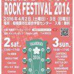 さくら祭りで開催されるSAKURA ROCK FESTIVAL 2016にCinemasが出演させていただくことになりました!