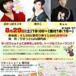 交流ライブ、第二回目が8月29日に開催されることになりました!!