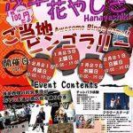 今日は浅草花やしき場外大江戸ステージでバルーンパフォーマンスです!