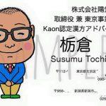 漢方アドバイザー、栃倉さんの名刺を担当しました!