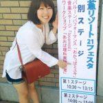 今日は「伊豆急リゾート21フェスタ」でバルーンパフォーマンスをさせていただきます!