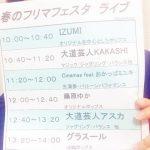 明日は大和駅前で春のフリマフェスタ!