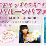 川崎住宅公園でバルーンプレゼント!