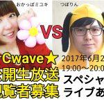 カモーン★スペシャルライブ&ラジオ公開生放送!