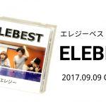 【歓喜】ベストアルバム「ELEBEST」完成!
