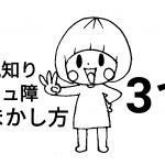【おかっぱ流】人見知り&コミュ障のごまかし方3つ!