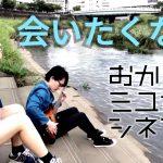 【iPhone】ミュージックビデオつくってみた!