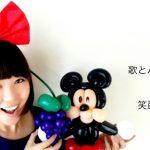【10/27】観覧無料お祭りバルーンショー!