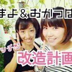 【まよ and おかっぱ】キッチン改造計画!①