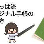 【費用200円】簡単オリジナル手帳の作り方!