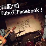 【動画配信】youtube対Facebook!