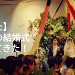 【泣いた】友達の結婚式に行って来た!