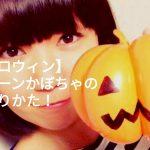 【ハロウィン】バルーンかぼちゃのつくりかた!