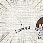 【魔法?】壁紙の画びょう跡を消す方法!