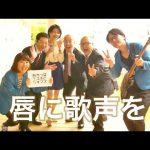 「唇に歌声を」ショートムービーコンテスト入選!