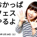 【明日】おかっぱフェスやるよ!