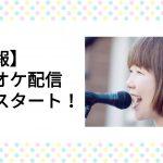 【速報】カラオケ配信スタート!