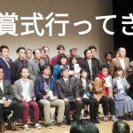 【まさかの登壇】映画祭入選したから授賞式行ってきた。