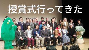おかっぱミユキ大和映画祭授賞式