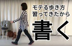 おかっぱミユキ_モテる歩き方