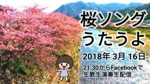 おかっぱミユキ桜ソング