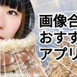 【スマホ】合成画像作成おすすめアプリ3選!