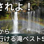 【癒されよ!】東京から車で行ける滝ベスト5!