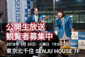 おかっぱミユキとシネマズ公開生放送観覧者募集