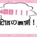 【また×3大公開】生配信の裏側!