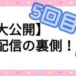 【また×4大公開】生配信の裏側!