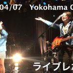 【ライブレポート!】2018/4/7 Yokohama O-SITE