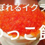 【オイサー】衝撃★札幌グルメで海の幸なら「はちきょう」!