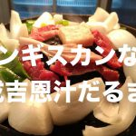 【札幌観光】ジンギスカンなら「成吉恩汁(ジンギスカン)だるま」