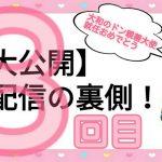 【また×7大公開】生配信の裏側!