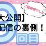 【また×8大公開】生配信の裏側!