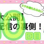 【また×9大公開】生配信の裏側!