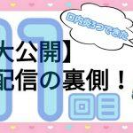 【また×10大公開】生配信の裏側!