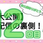 【また×11大公開】生配信の裏側!