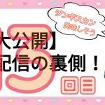 【また×12大公開】生配信の裏側!