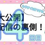 【また×13大公開】生配信の裏側!