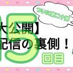 【また×14大公開】生配信の裏側!