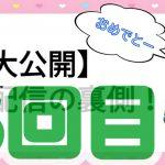 【また×5大公開】生配信の裏側!