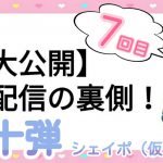 【また×6大公開】生配信の裏側!