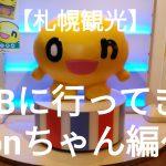 【札幌観光】HTBに行ってきた〜onちゃん編〜