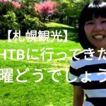 【札幌観光】HTBに行ってきた〜水曜どうでしょう編〜