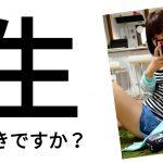 【ドキッ!】生、好きですか?
