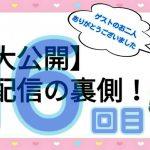 【また×15大公開】生配信の裏側!