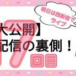 【また×16大公開】生配信の裏側!