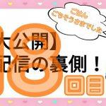 【また×17大公開】生配信の裏側!