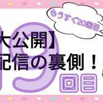 【また×18大公開】生配信の裏側!